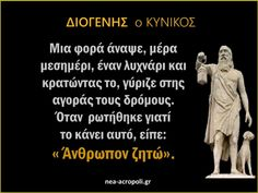 Great Words, Wise Words, Greek Quotes, Philosophy, Literature, Jokes, Mindfulness, Messages, Thoughts