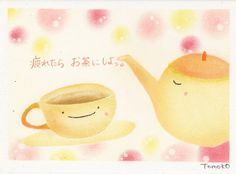 疲れたら、お茶にしよっ。