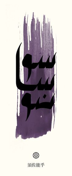 Susanoo (Named after Japanese Shinto God of the sea) .. #poster #design by Islam Zayed