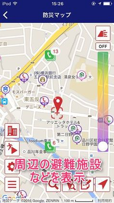 地震が収まったら、安全な場所へ避難することが鉄則です。そうした避難をサポートしてくれるのが、この『goo防災アプリ』。