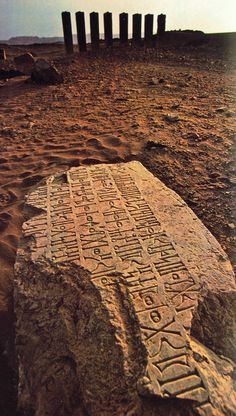 """""""Pillars of a Sabaean moon-god temple near Marib, Yemen loom beyond a broken slab. In the inscription, fathers petition for divine protection of their sons, contemporaries of Jesus."""""""