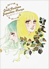 Girls' Fashion in Japanese Manga by Mana Takemura   Are manga illustrators just as creative as fashion designers? This book introduces the relationship between characters and fashion to provide a unique perspective on girls' manga and fashion design. —Daijiro Mizuno