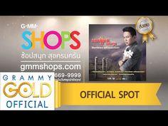 เพลงใหมลาสด สงจองอลบมชดใหม มนตแคน แกนคน พเศษสดๆไดแลววนน ท GMMShops.com Official...