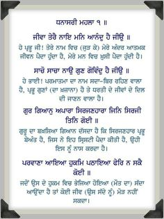 25th April 2017, Tuesday (13th Vaisakh, Samvat Nanakshahi 549) Ajj Da Hukamnama Sachkhand Sri Darbar Sahib Harimandir Sahib Ji Amritsar Ang: 688 Waheguru Ji Ka Khalsa Waheguru Ji Ki Fateh