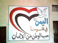 اليمن في قلوبنا ...حب الوطن من الايمان لوحات جدارية عن الوطن  للمدارس