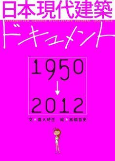 日本現代建築ドキュメント 1950-2012 by 喜入 時生, http://www.amazon.co.jp/dp/B00CZ6ELTI/ref=cm_sw_r_pi_dp_Uzbywb0C9GJV8