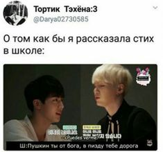 😂На этой ноте закончу эту часть Bts Suga, Bts Bangtan Boy, Russian Memes, Bts And Exo, Bts Video, I Love Bts, Bts Photo, Bts Pictures, Bts Memes