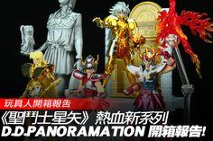 【贈獎活動展開中!】《聖闘士星矢》熱血新系列『D.D.PANORAMATION』開箱報告 | 玩具人Toy People News