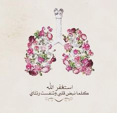 استغفر الله Islamic Qoutes, Muslim Quotes, Religious Quotes, Arabic Quotes, Quran Arabic, Islam Quran, Allah Loves You, Islam For Kids, Noble Quran