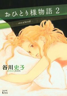 おひとり様物語(2) (ワイドKC) 谷川 史子, http://www.amazon.co.jp/dp/4063376850/ref=cm_sw_r_pi_dp_JleHtb0QF5G8G