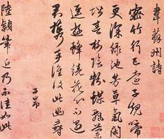 Wei Poem - Calligraphy by Zhao Mengfu 趙孟頫