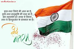 Best Vande Mataram Images in Hindi with Indian Flags and Tiranga Sms Independence Day Slogans, Best Independence Day Quotes, Happy Independence Day India, Indian Independence Day Images, Indian Flag Quotes, Indian Flag Images, Republic Day Images Pictures, Quotes On Republic Day, Friends Day Quotes