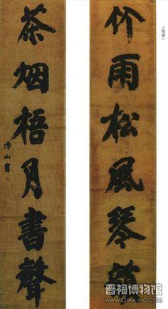 Fu Shan(傅山) . 傅山楷书