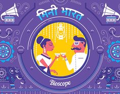 Absolut Bioscope: India in a Bottle Working On Myself, New Work, Behance, India, Bottle, Check, Design, Goa India, Flask