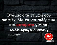 Καλόοοοο......κ σωστό!!! Favorite Quotes, Best Quotes, Funny Quotes, Funny Greek, Home Storage Solutions, Greek Quotes, Laugh Out Loud, Sarcasm, Jokes