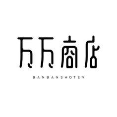 banban shoten logo A