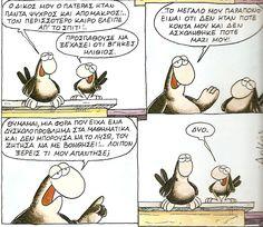 Funny Greek, Funny Cartoons, Funny Photos, Kai, Cute Animals, Jokes, Humor, Comics, My Love