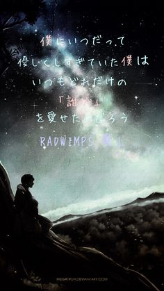 RADWIMPS 愛し Kagehina, Blues, Movie Posters, Film Poster, Film Posters, Poster
