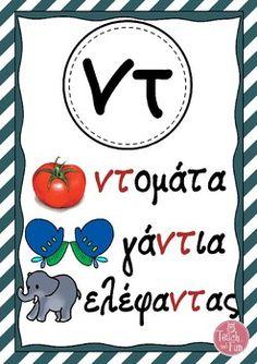 """καρτέλα για αναγνώριση, σωστή χρήση, ανάγνωση και γραφή του δίγραφου """"ντ"""". ... Learn Greek, Learning, Studying, Teaching, Onderwijs"""