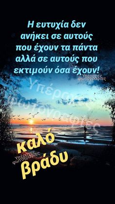 Καληνύχτα 🌛 Good Afternoon, Good Morning, Greek Quotes, True Words, Good Night, Buen Dia, Nighty Night, Bonjour, Bom Dia