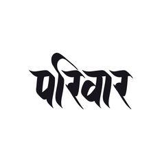 """Pariwar"" = #FAMILY #Devanagari #calligraphy www.facebook.com/nepalifonts Birthday Background Images, Blur Image Background, Brush Background, Banner Background Images, Background Images For Editing, Marathi Calligraphy Font, Calligraphy Fonts Alphabet, Caligraphy, Nepali Tattoo"