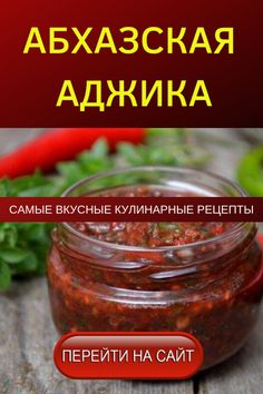 Sauce Recipes, Cooking Recipes, Georgian Cuisine, Diy Food, Chutney, Yummy Cakes, Bon Appetit, Good Food, Dinner Recipes