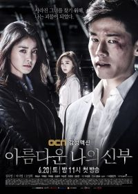 My Beautiful Bride.This drama is about a husband, Kim Do Hyung (Kim Moo Yul) who desperately searches for his wife, Yoon Joo Young (Go Sung Hee) who suddenly disappears. Watch Korean Drama, Korean Drama Series, Watch Drama, Kim Sang Woo, K Drama, Bride Pictures, Free Footage, Romantic Movies, Kpop