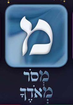 Letra Hebrea mem - El Significado Miestico de las Letras Hebreas - Cabala y Jasidut