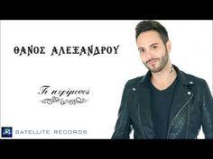 New greek songs 2016   Νέες κυκλοφορίες 2016   νέα Ελληνικά τραγούδια 20...