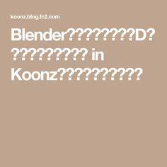 Blenderを使って簡単に3Dの三つ編みを作る方法 in Koonzの毎日作りかけブログ