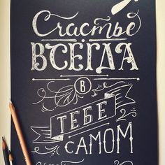 Мой первый КАК-бы-меловой леттеринг)) @lettering_pt поделилась способом как… Words For Stupid, Chalk Typography, Chalk Writing, Lettering Design, Word Art, Bible Quotes, Chalkboard, Quotations, Texts