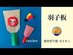 【お正月の折り紙】はごいた(カミキィ kamikey) - YouTube