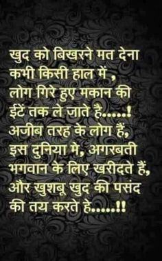My thoughts. Morning Greetings Quotes, Good Morning Quotes, Motivational Quotes In Hindi, Inspirational Quotes, Wisdom Quotes, Me Quotes, Marathi Quotes, Hindi Qoutes, Indian Quotes