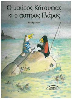 I Love Books, My Books, Kitty Crowther, Greek Language, Beautiful Stories, Classroom Activities, In Kindergarten, Audio Books, Childrens Books