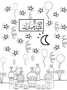 coloiage aid moubarak en arabe