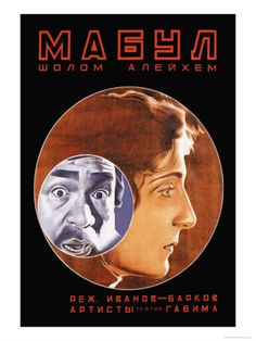 "MP865. ""Mabul"" Russian Movie Poster by Stenberg Brothers (Yevgeni Ivanov-Barkov 1927) / #Movieposter"