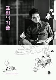 표현의 기술 / 유시민 - KOR 808 YOO SHI-MIN [Jul 2016]