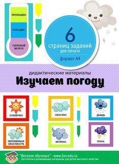"""Бесплатный дидактический материал для детей """"Изучаем погоду"""" может использоваться родителями и воспитателями с целью обучить детей определять погодные условия."""