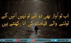 12 Best Designed Sad Urdu Poetry Images Wallpapers [VOL 3] - All Urdu Stuff