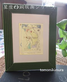 星座の銅版画シリーズ「aquarius」(水瓶座)1/20~2/18銅版画に手塗りで彩色をした作品です。限定20部の5枚目です緑色のフレームは手づくりです。簡...|ハンドメイド、手作り、手仕事品の通販・販売・購入ならCreema。