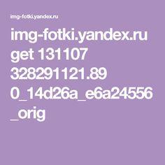 img-fotki.yandex.ru get 131107 328291121.89 0_14d26a_e6a24556_orig