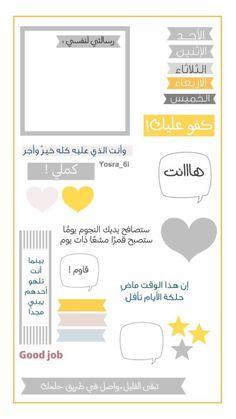 جدول تنظيم Blog Organisation, Planner Organization, School Planner, Life Planner, Blog Planner, Weekly Planner Printable, Planner Pages, Journal Stickers, Planner Stickers