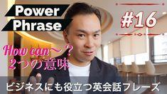 ビジネス英語にもOK、「How can~?」を使った実践英会話フレーズを9つの例文で解説 | Power Phrase #16 - YouTube Youtube, Youtubers, Youtube Movies