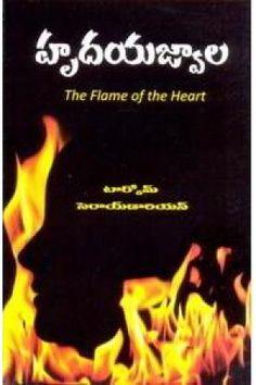 Hrudayajwala (హృదయజ్వాల) by Tarkome Seraydariyan (టర్కోమ్ సెరాయ్దరియన్) - Telugu Book Novel (తెలుగు పుస్తకం నవల) - Anandbooks.com