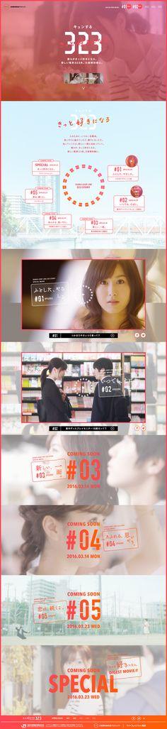 大阪環状線「キュンする323」 http://www.my-fav.jp/campaign/35/