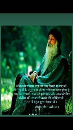 Osho Hindi Quotes, Alchemy, Deep Thoughts, Movie Posters, Movies, Top, Film Poster, Films, Movie
