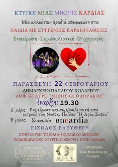 Κτύποι μιας Μικρής Καρδιάς, μία εκδήλωση από τον Σύλλογο Γονέων και Κηδεμόνων Παιδιών με Συγγενείς Καρδιοπάθειες Η Αγία Σοφία. Event Ticket