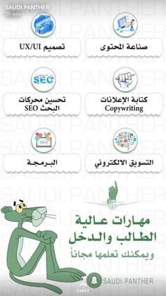 Ai Illustrator, Apple Wallpaper, Self Improvement Tips, Copywriting, Arabic Quotes, Seo, Life Hacks, Clever, Telephone