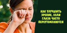 Как улучшить зрение, если глаза часто переутомляются | Полезные советы