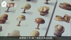 【Block上癮】狂儲300個靚帽胚 製帽師愛古董木頭味 - http://hk.apple.nextmedia.com/realtime/supplement/20160716/55353722 - https://www.youtube.com/watch?v=XuK5jNatcu0